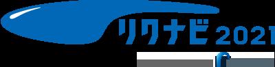 リクナビ2021 | ハートランド株式会社